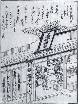 "Confectionery store - ""The Great Buddha Sweet Shop"" from Akizato Rito's Miyako meisho zue (1787)"