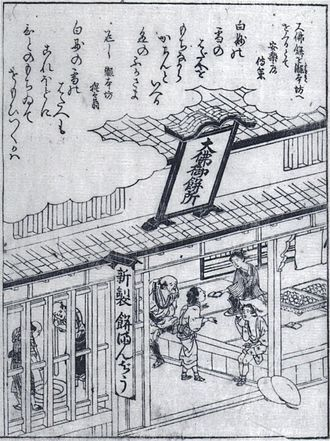 "Candy - A Japanese vendor selling sweets in ""The Great Buddha Sweet Shop"" from the Miyako meisho zue (1787)"