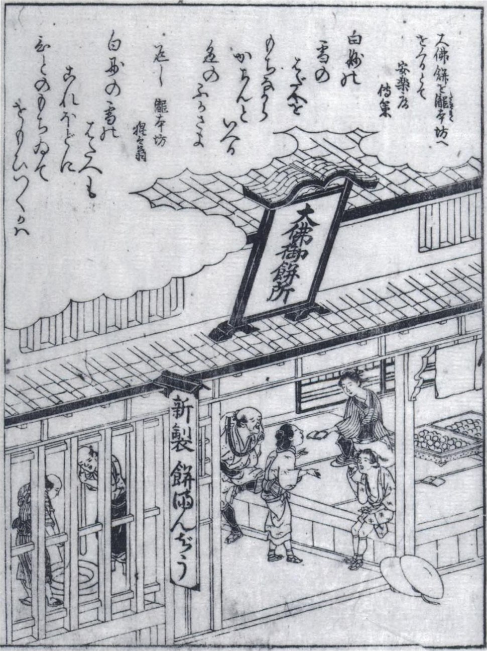 "Japanese confectionery store in ""The Great Buddha Sweet Shop"" from Akizato Rito's Miyako meisho zue (1787)"