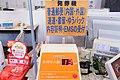 KITTE 2014 発券機 お待ち人数 キットカットのお年玉 (16549168171).jpg