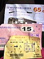 KKMT Taitung-Kaohsiung ticket and coupons 20090828.jpg