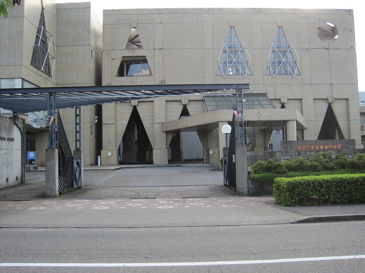 国際高等専門学校