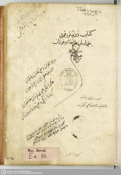 Kitab-i Dedem Korkut - 16th century manuscript in Old Turkish.pdf
