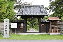 Kochozenji Temple Main Gate.jpg