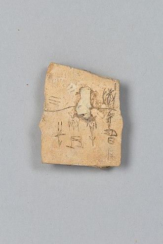 Chinese calligraphy - Oracle bone fragment, Shang dynasty (ca. 1600–1046 B.C.), China,  Bone