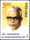 M Bhaktavatsalam 2008 stamp of India.jpg