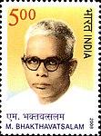 M Bhaktavatsalam 2008 stamp of India.jpg