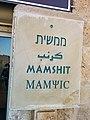 Mamshit, Negev 04.jpg