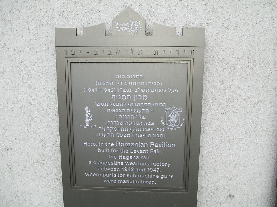 Memorial plaque in the oriental fair in Tel Aviv