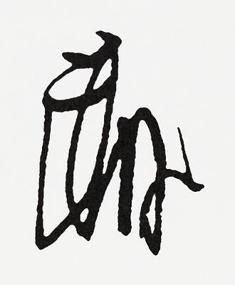 Minamoto no Yoritomo - Yoritomo's kaō (stylized signature)