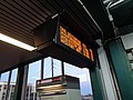 Mineola LIRR 44 - Arrival board.jpg