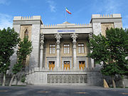 Ministry of Foreign Affairs building in Tehran.jpg