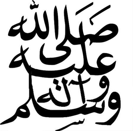 صلى الله عليه وآله وسلم
