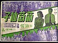 Movie poster Putao xianzi 1956.jpg