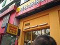 Mr Donut by Jinyu in Huaihai Lu, Shanghai.jpg