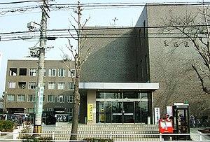 Higashi-ku, Nagoya - Higashi-ku Ward Office