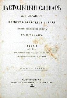 лингвистические справочники и энциклопедии реферат