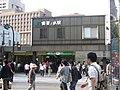 Ochanomizu Station-Hijiribashi Exit.jpg
