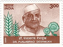 Panjabrao Deshmukh 1999 stamp of India.jpg