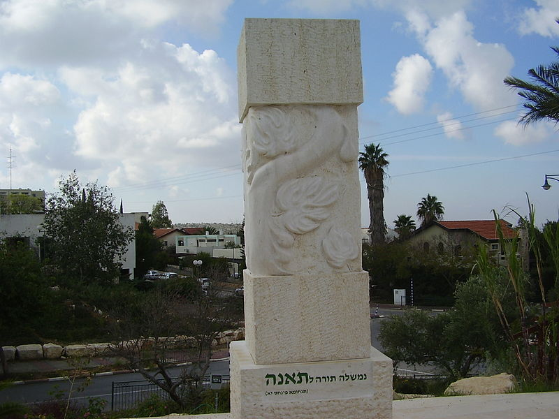 אתר הנצחה באלקנה-תאנה