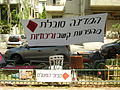 PikiWiki Israel 14082 Tents Protest in Rothschild Boulevard in Tel Aviv.JPG