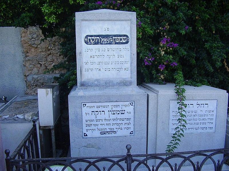 קבר שמעון רוקח ואשתו בתל אביב