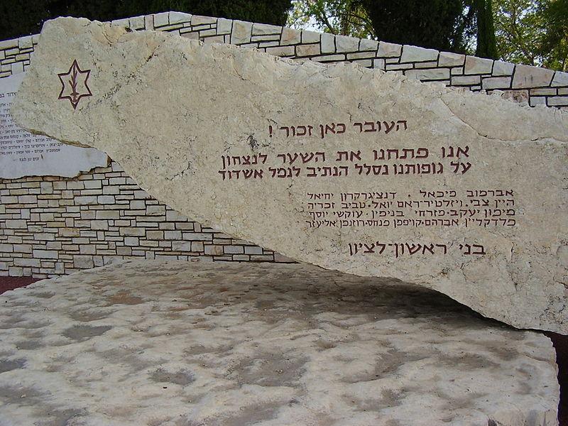 אנדרטה לנופלים באשדוד במלחמת העצמאות