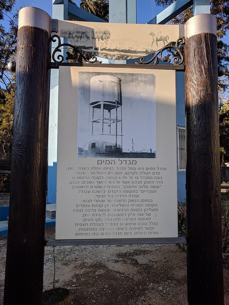 שלט ליד מגדל המים בכפר ויתקין
