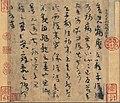 Ping Fu Tie by Lu Ji.jpg