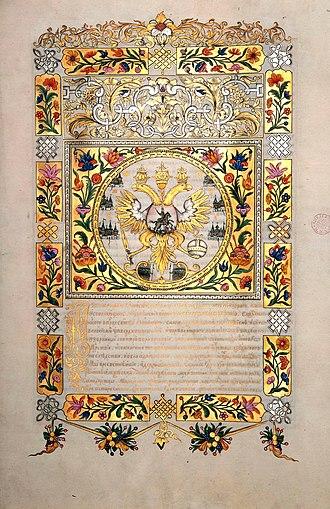 Treaty of Perpetual Peace (1686) - Image: Polish Russian peace treaty 1686
