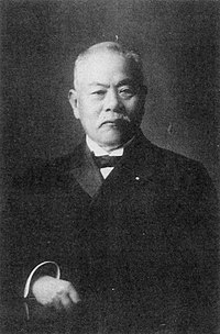 Portrait of the late Viscount Mr. A. Hamao.jpg