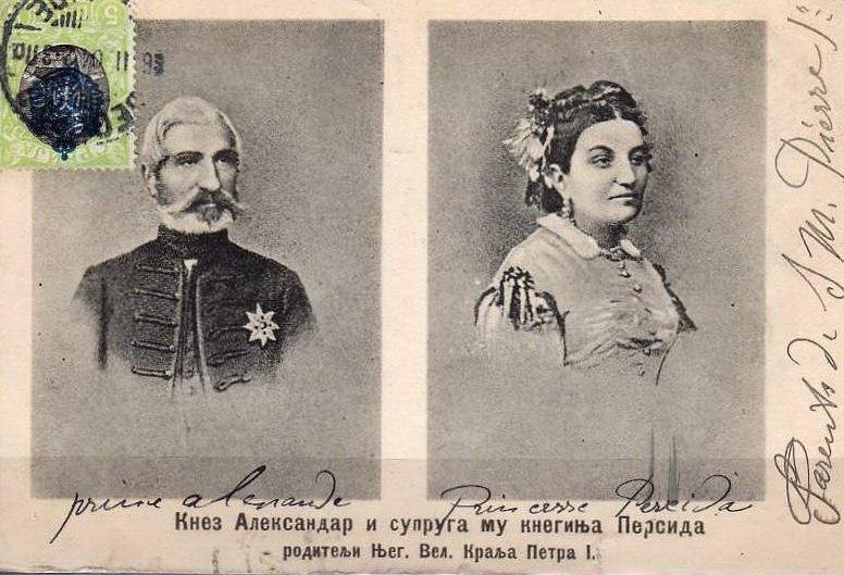 Princ Aleksandar and princess Persida Karađorđević