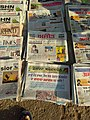 Punjabi newspapers at Jammu.jpg