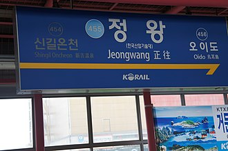 Jeongwang station - Image: Q490469 Jeongwang A01