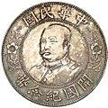 ROC, 1 dollar, Li Yuanhong, obv.jpg