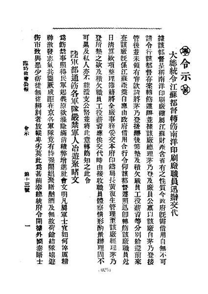 File:ROC1912-02-11臨時政府公報13.pdf
