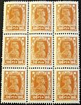 RSFSR stamp 1922 70r orange perf block.jpg