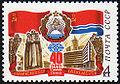 Riga 1980 4kop USSR.jpg