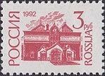 Russia stamp 1993 № 49Б.jpg