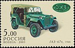 Russia stamp 2003 № 892.jpg