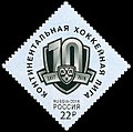 Russia stamp 2018 № 2318.jpg