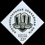 Russia stamp 2018 № 2318.jpg
