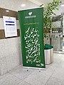 Saudi 88th national day.jpg