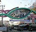 Seomun gate and traffic.jpg