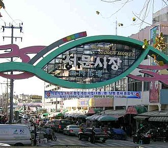 Seomun Market - Image: Seomun gate and traffic