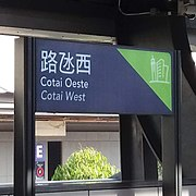 Sign of Cotai West Station, Macau LRT.jpg