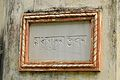 Signage - Madhusudan Bhavan - Bengal Engineering and Science University - Sibpur - Howrah 2013-06-08 9354.JPG