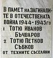 Slavyanovo-Targovishte-district-war-memorial.jpg