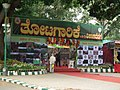 Snap from Lalbagh Flower Show Aug 2013 7832.JPG