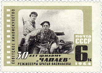 Chapaev (film) - Stamp commemorating the 30th anniversary of Chapaev